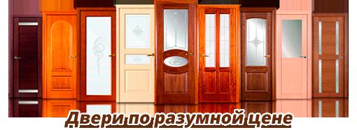 Двери Красноярска. Склад входных и межкомнатных дверей.